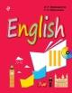 Английский язык 3 кл. Учебник